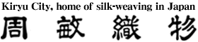 周敏織物 株式会社 公式ホームページ